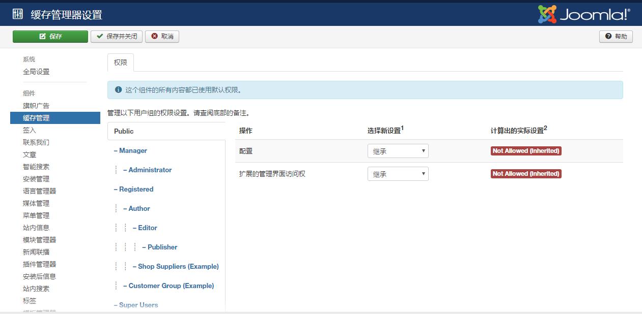 Joomla技术支持