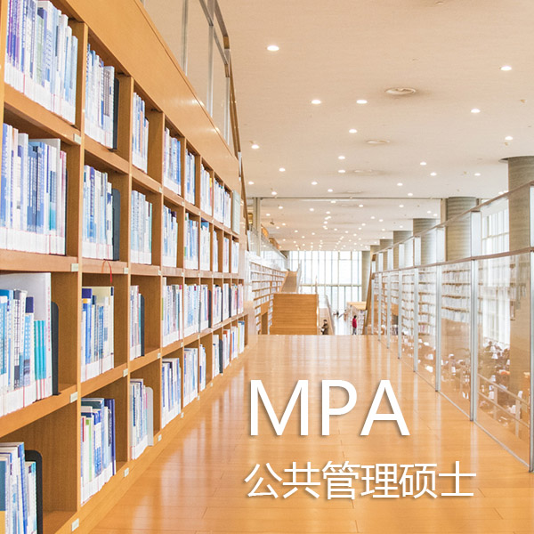 MPA公共管理硕士