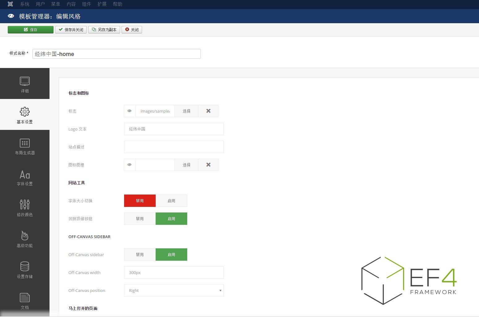 EF4 Framework joomla模板管理架构