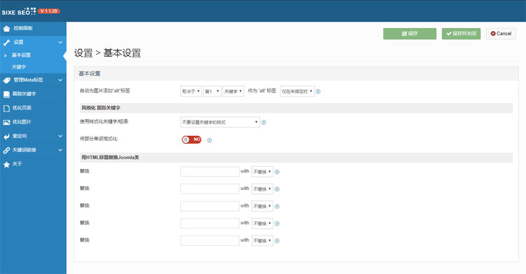 Joomla网站SEO优化管理组件