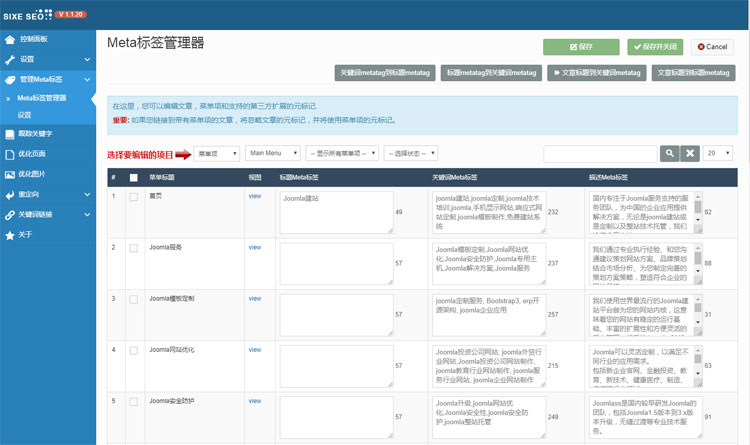 Joomla网站SEO Meta管理
