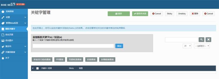 Joomla网站SEO关键词管理