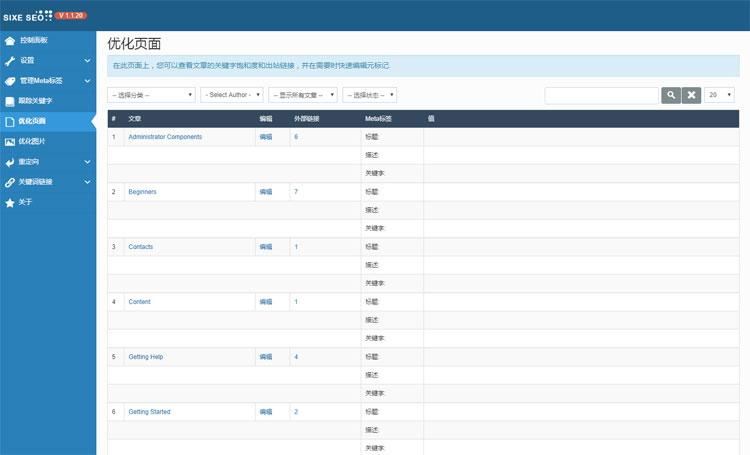 Joomla网站SEO优化页面