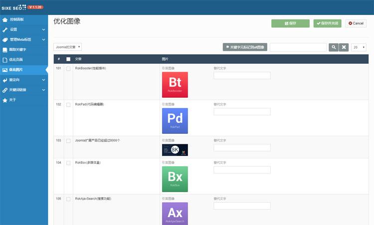 Joomla网站SEO优化图像
