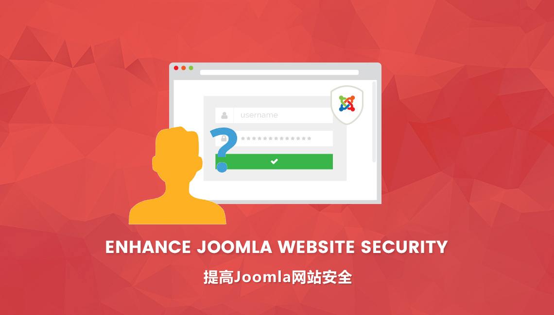 提升Joomla安全性