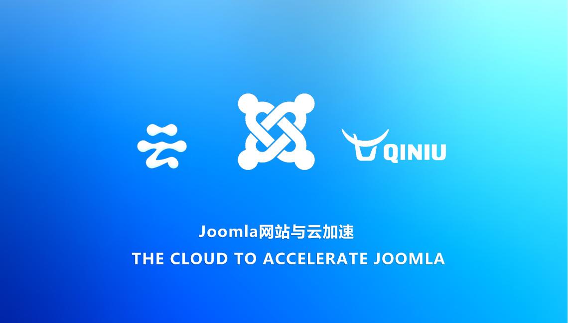 Joomla cdn加速