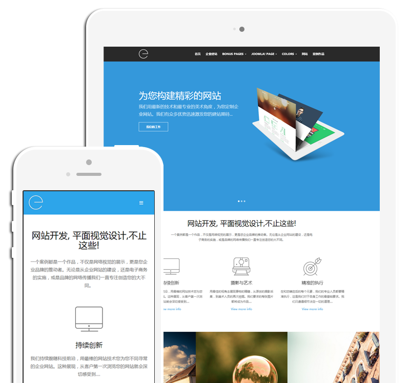Responsive layout weixin joomla wordpress drupal
